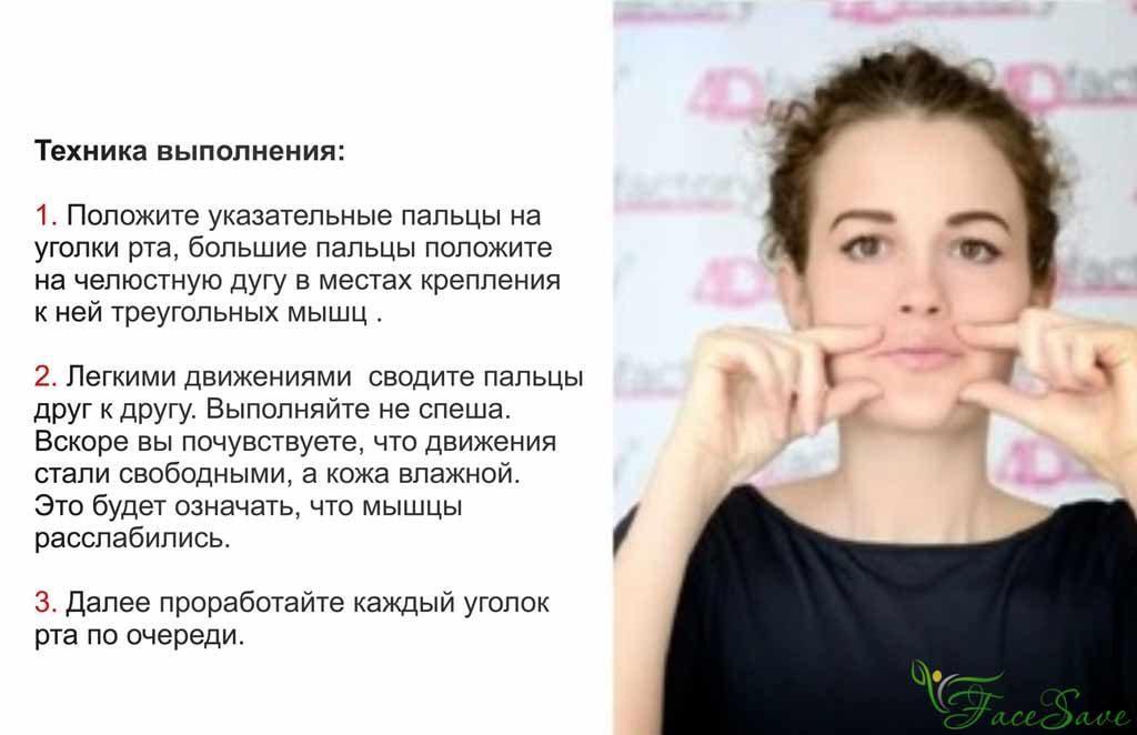Упражнение для уголков губ