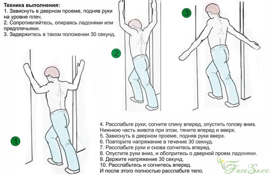 Упражнение парус
