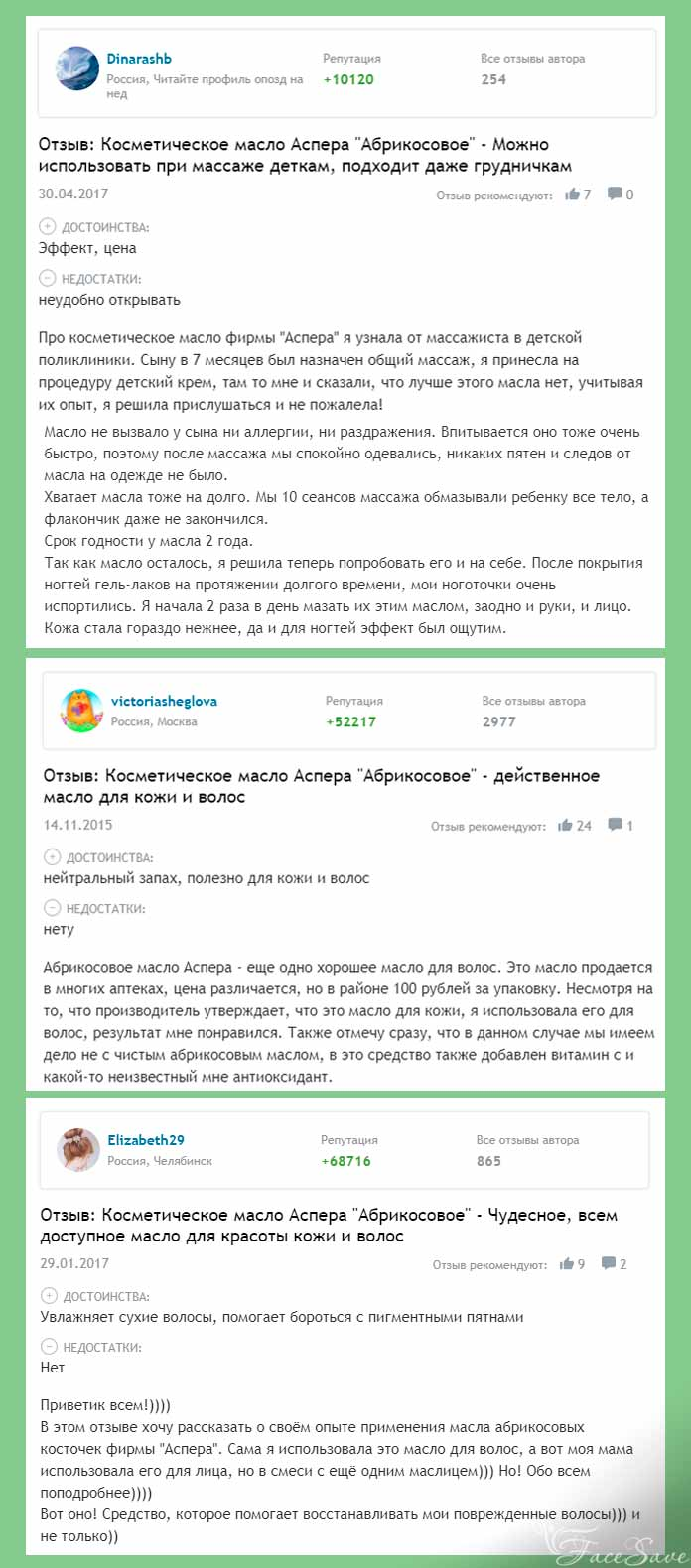 Абрикосовое масло для лица: отзывы