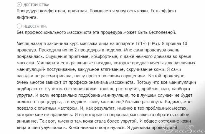 lpg отзыв